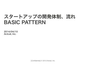 Read more about the article スタートアップの開発体制、流れ BASIC PATTERN