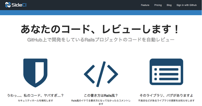 Read more about the article SideCI ベータ版を正式リリース ~「あなたのコードレビューします!」~