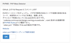 PHPMD – PHP Mess Detectorに対応しました
