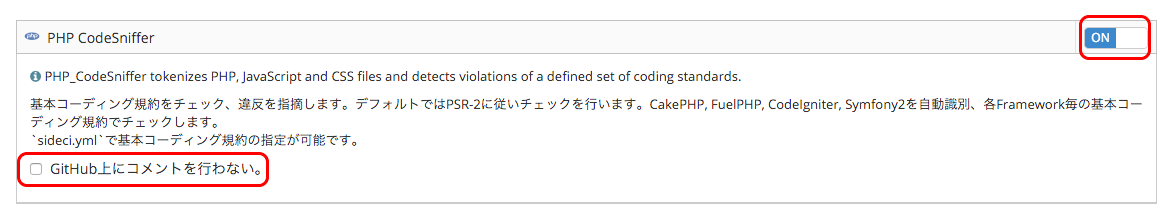 Read more about the article SideCI上でPHP_CodeSniffer自動修正が行えるようになりました